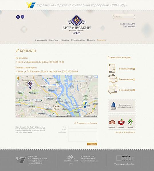 Дизайн, разработка и создание сайта ЖК Артёмовский - 3