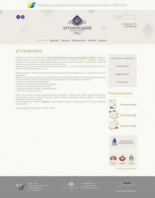 Дизайн, разработка и создание сайта ЖК Артёмовский - 1