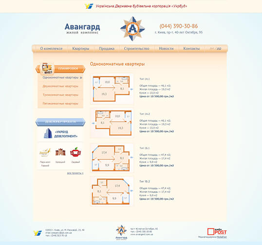 Дизайн, разработка и создание сайта ЖК Авангард - 2