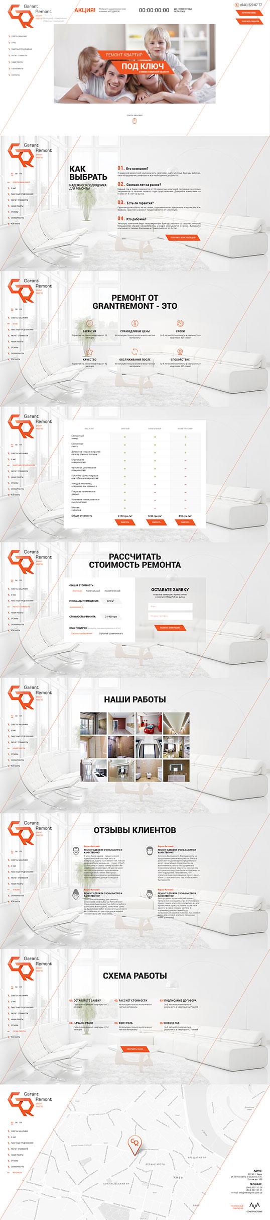 Дизайн, разработка и создание сайта GarantRemont - ремонт квартир под ключ - 1