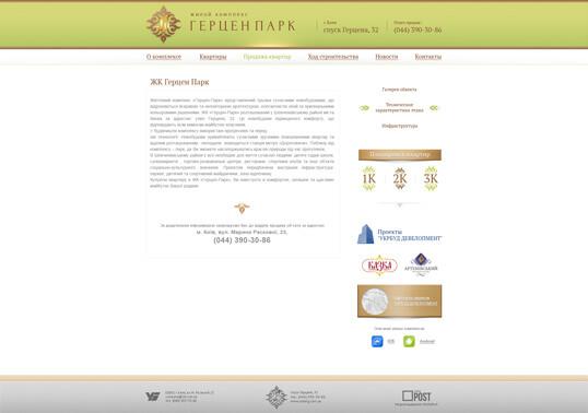 Дизайн, разработка и создание сайта ЖК Герцен-Парк - 2