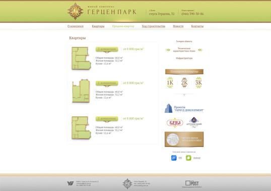 Дизайн, разработка и создание сайта ЖК Герцен-Парк - 3