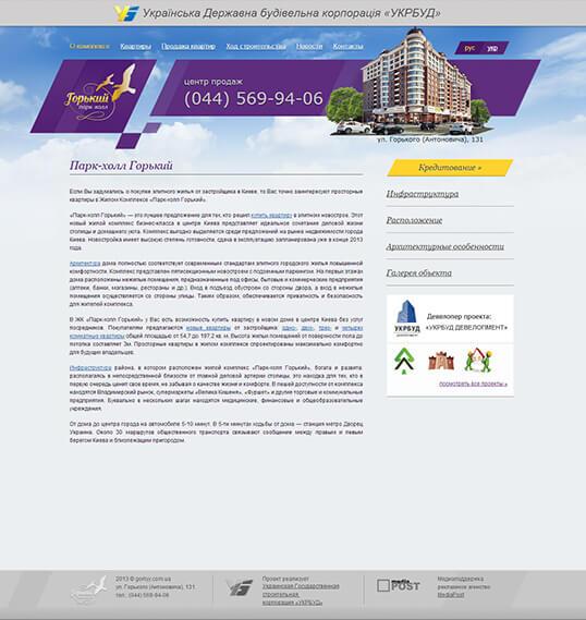 Дизайн, разработка и создание сайта ЖК Горький - 1