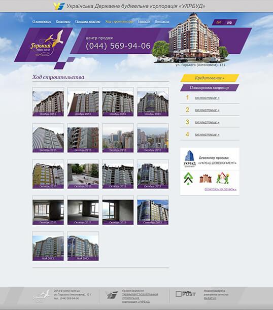 Дизайн, разработка и создание сайта ЖК Горький - 3