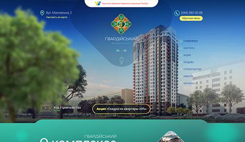 Дизайн, разработка и создание сайта ЖК Гвардейский