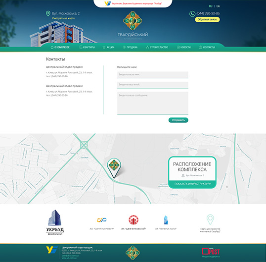 Дизайн, разработка и создание сайта ЖК Гвардейский - 4