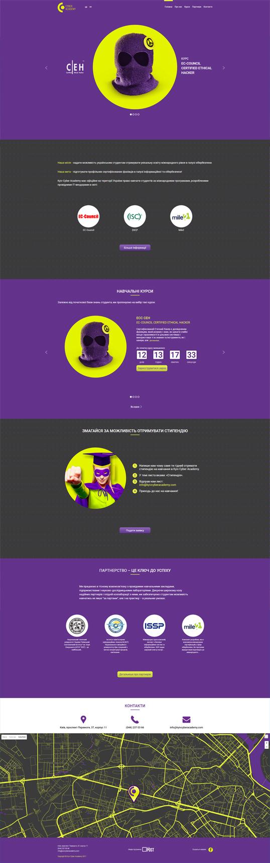 Дизайн, разработка и создание сайта Kyiv Cyber Academy - 1