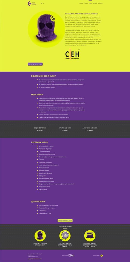 Дизайн, разработка и создание сайта Kyiv Cyber Academy - 3