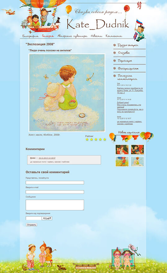 Дизайн, разработка и создание сайта Художница Екатерина Дудник - 3