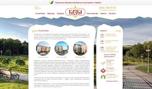 Дизайн, разработка и создание сайта ЖК Казка