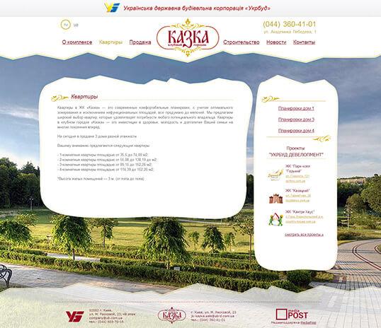 Дизайн, разработка и создание сайта ЖК Казка - 1