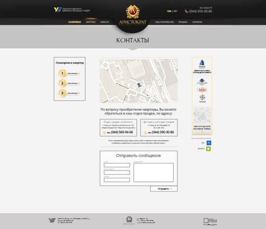 Дизайн, разработка и создание сайта ЖК Аристократ - 4