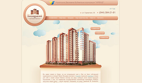 Дизайн, разработка и создание сайта ЖК Казацкий