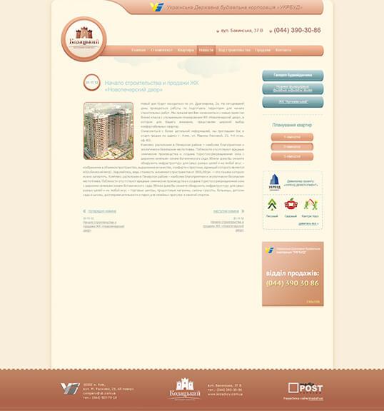 Дизайн, разработка и создание сайта ЖК Казацкий - 1