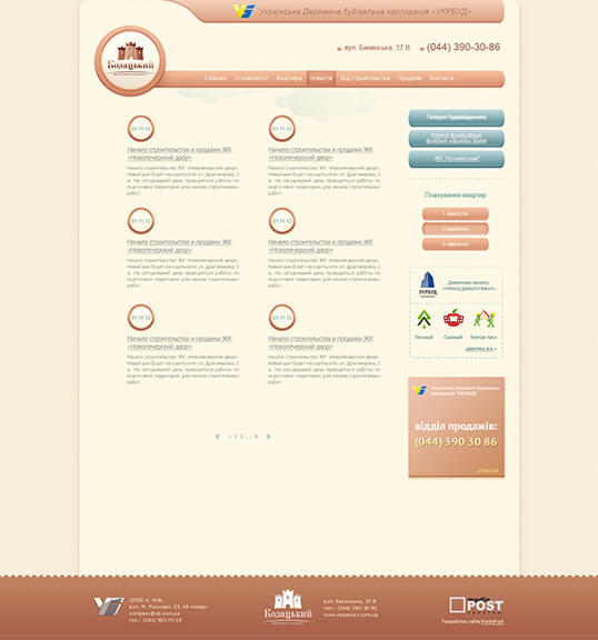 Дизайн, разработка и создание сайта ЖК Казацкий - 2