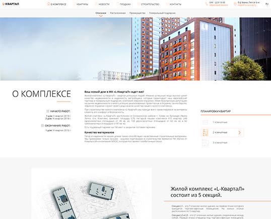 Дизайн, разработка и создание сайта ЖК «L-КвартаЛ» - 1