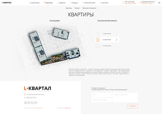 Дизайн, разработка и создание сайта ЖК «L-КвартаЛ» - 2