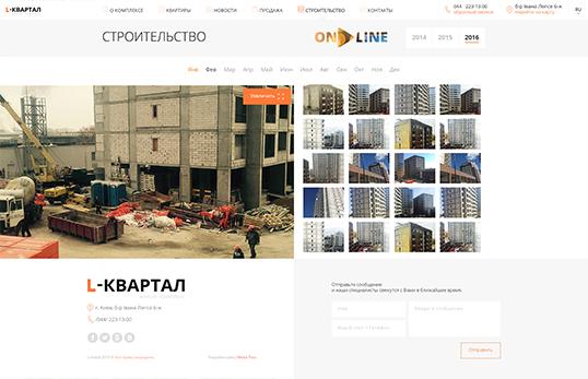 Дизайн, разработка и создание сайта ЖК «L-КвартаЛ» - 4