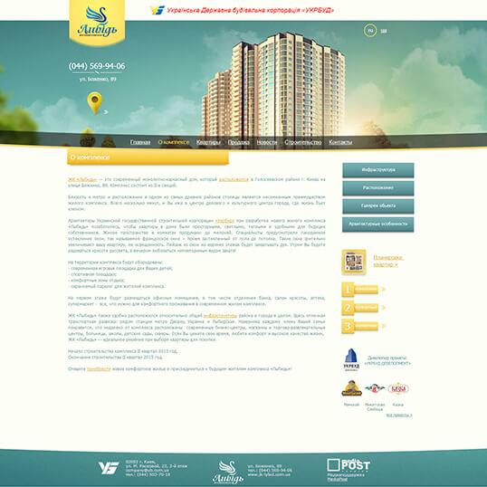 Дизайн, разработка и создание сайта ЖК Лыбидь - 1