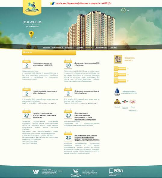 Дизайн, разработка и создание сайта ЖК Лыбидь - 3