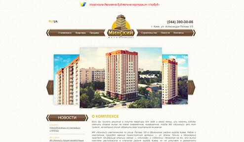 Дизайн, разработка и создание сайта ЖК Минский