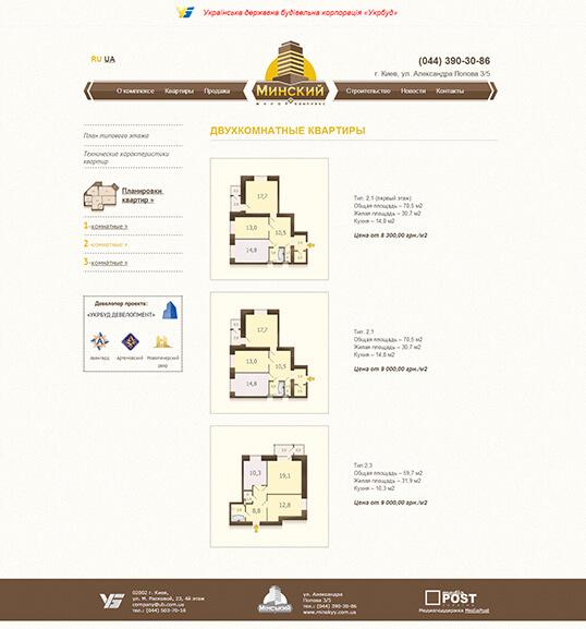 Дизайн, разработка и создание сайта ЖК Минский - 2
