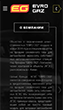 Мобильная версия сайта Сеть АГЗС Еврогаз