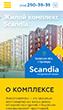 Мобильная версия сайта ЖК «Scandia»
