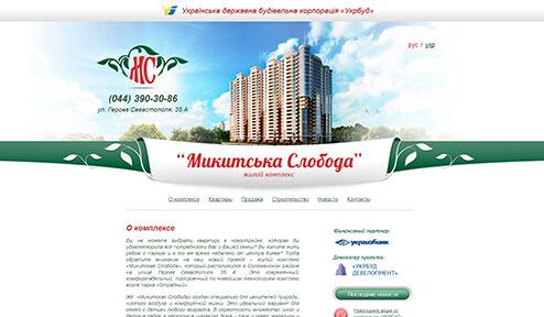 Дизайн, разработка и создание сайта ЖК Микитская слобода
