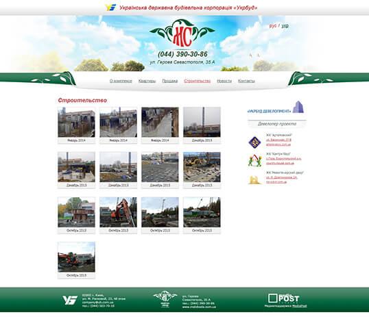 Дизайн, разработка и создание сайта ЖК Микитская слобода - 3