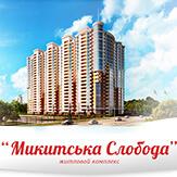 Сайт жилого комплекса Микитская слобода