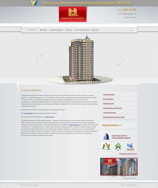 Дизайн, разработка и создание сайта ЖК Новопечерский - 1