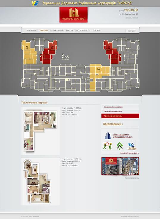 Дизайн, разработка и создание сайта ЖК Новопечерский - 2