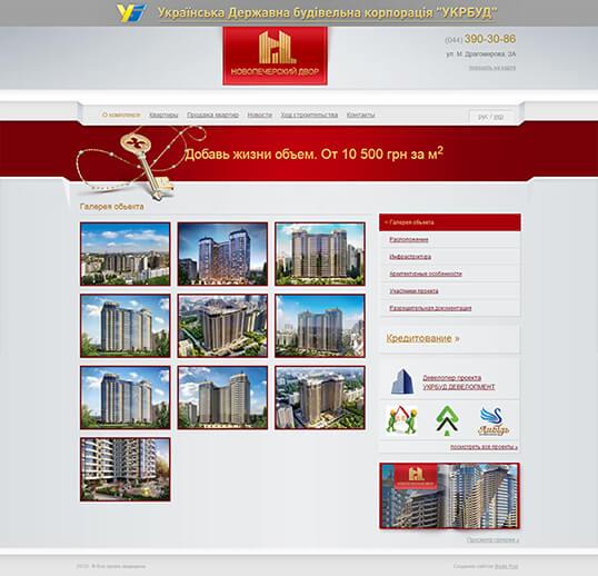 Дизайн, разработка и создание сайта ЖК Новопечерский - 3