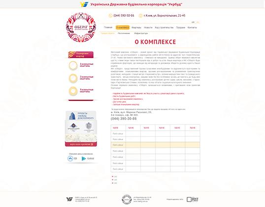 Дизайн, разработка и создание сайта ЖК Обериг - 1