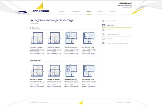 Дизайн, разработка и создание сайта ЖК Орлан инвест групп - 3