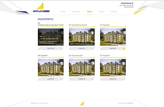 Дизайн, разработка и создание сайта ЖК Орлан инвест групп - 2