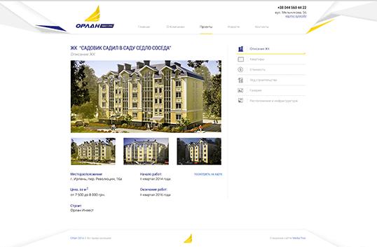 Дизайн, разработка и создание сайта ЖК Орлан инвест групп - 1