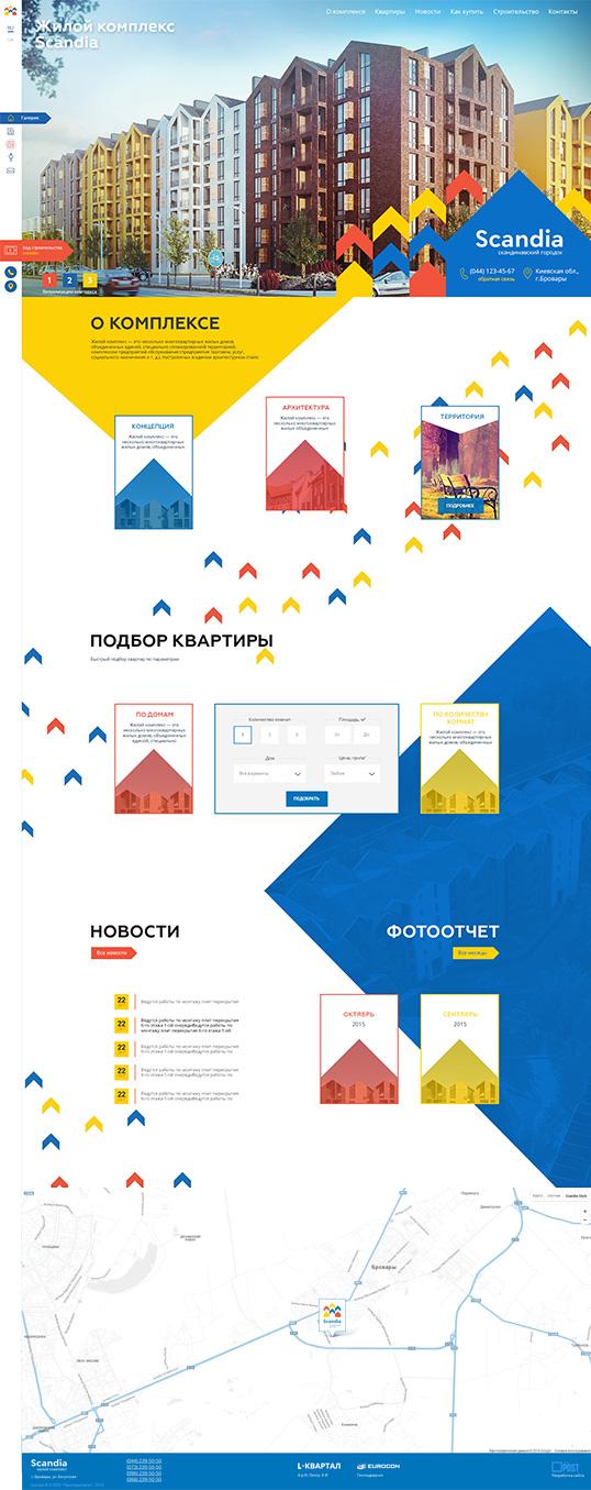 Дизайн, разработка и создание сайта ЖК «Scandia» - 1
