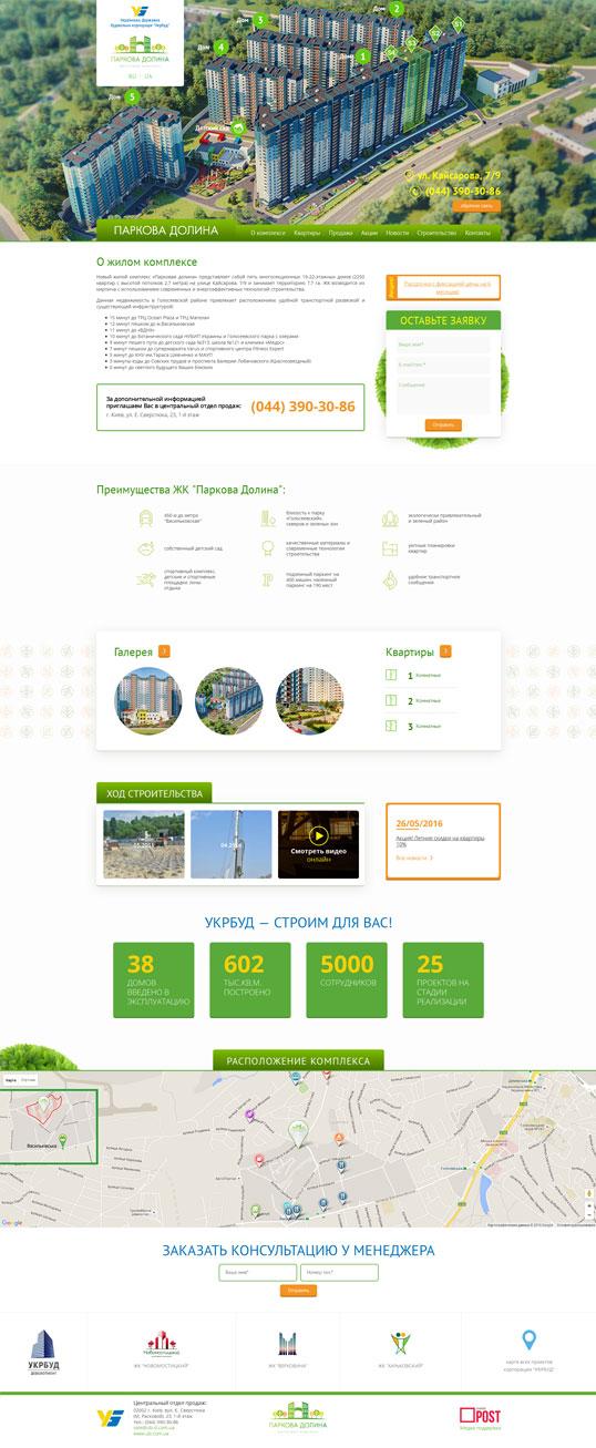 Дизайн, разработка и создание сайта ЖК Парковая долина - 1