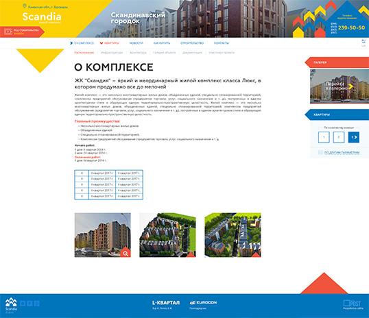 Дизайн, разработка и создание сайта ЖК «Scandia» - 2