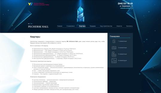 Дизайн, разработка и создание сайта ЖК Печерск-холл - 2