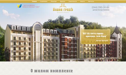 Дизайн, разработка и создание сайта ЖК Подол-Град