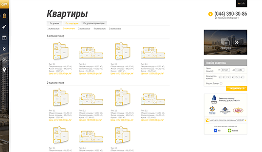 Дизайн, разработка и создание сайта ЖК Солнечная Ривьера - 3