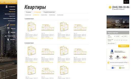 Дизайн, разработка и создание сайта ЖК Солнечная Ривьера - 4
