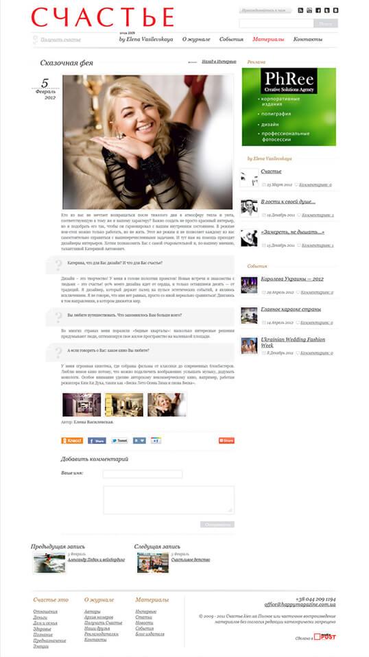 Дизайн, разработка и создание сайта Журнал Счастье - 1