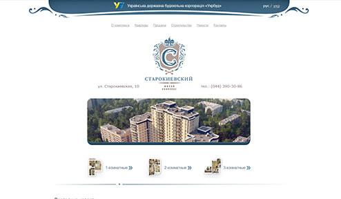 Дизайн, разработка и создание сайта ЖК Старокиевский