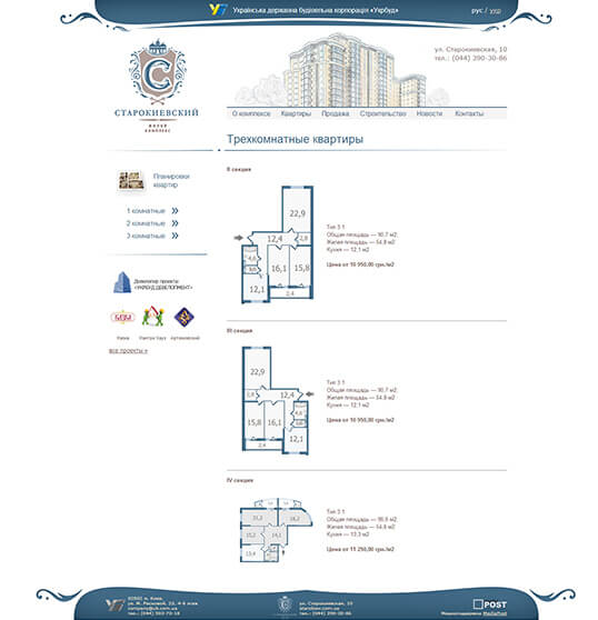 Дизайн, разработка и создание сайта ЖК Старокиевский - 2