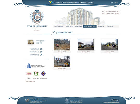 Дизайн, разработка и создание сайта ЖК Старокиевский - 3