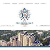Сайт жилого комплекса Старокиевский